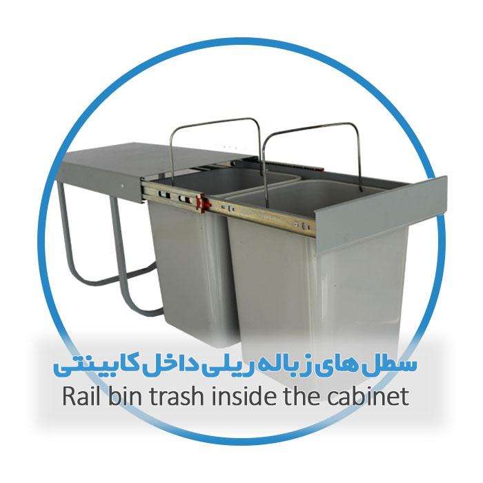 سطل-های-زباله-ریلی-داخل-کابینتی-